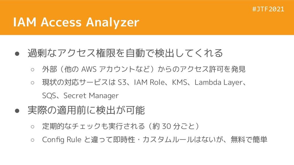 #JTF2021 #JTF2021 IAM Access Analyzer ● 過剰なアクセス...