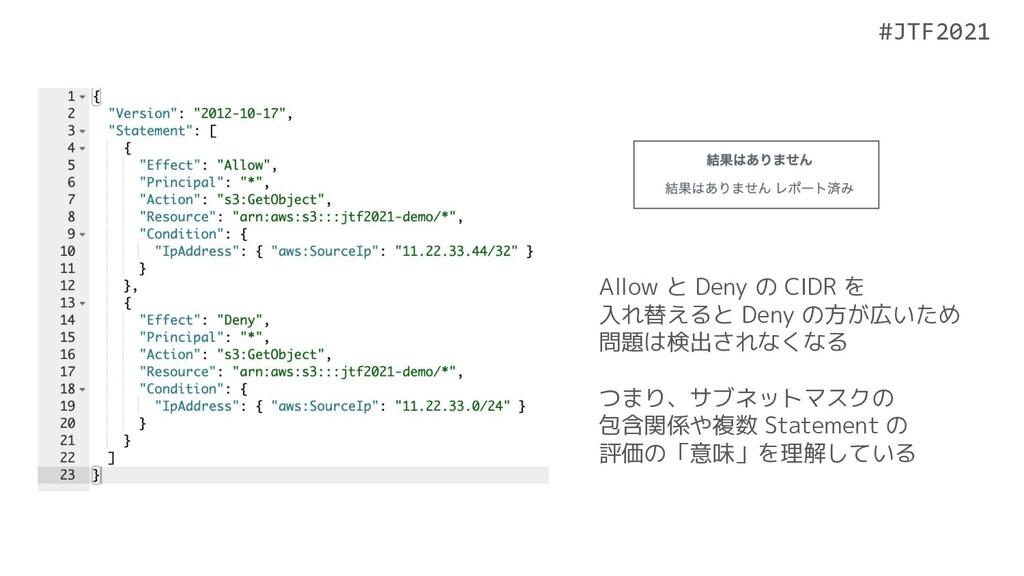 #JTF2021 #JTF2021 Allow と Deny の CIDR を 入れ替えると ...
