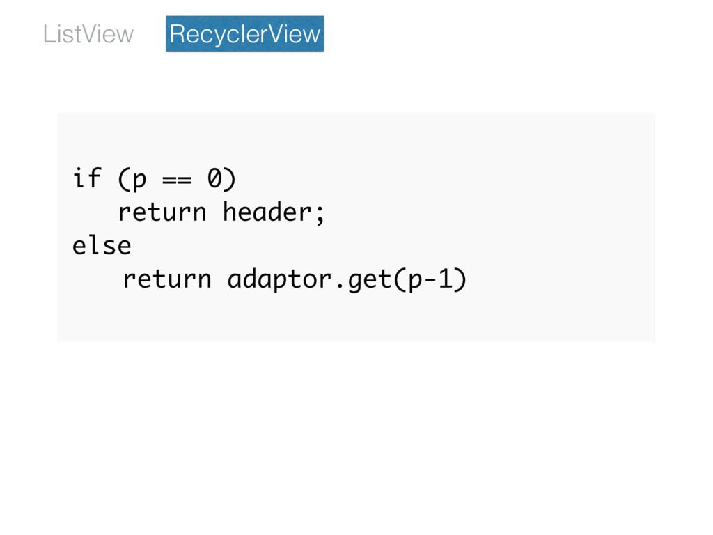 if (p == 0) return header; else return adaptor....