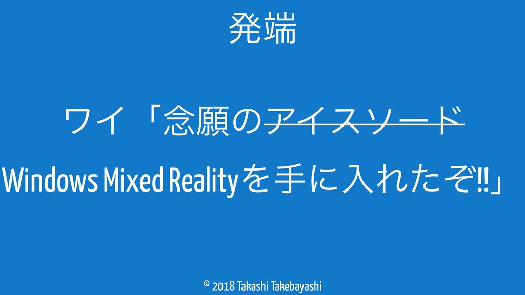 © 2018 Takashi Takebayashi ϫΠʮ೦ئͷΞΠειʔυ Window...