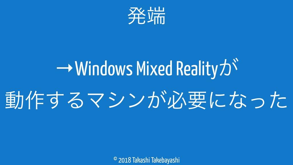 © 2018 Takashi Takebayashi →Windows Mixed Reali...