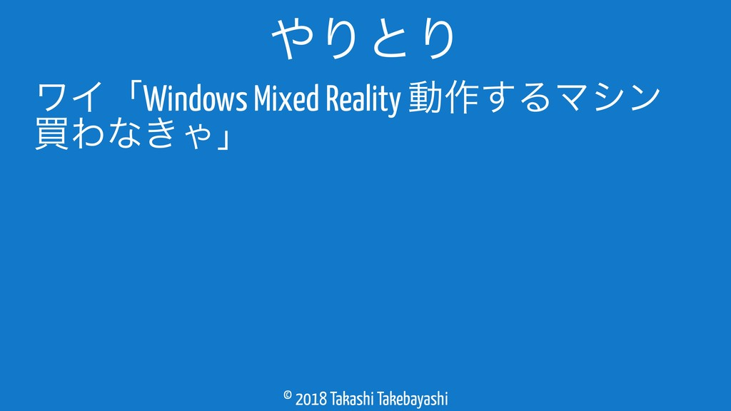 © 2018 Takashi Takebayashi ϫΠʮWindows Mixed Rea...