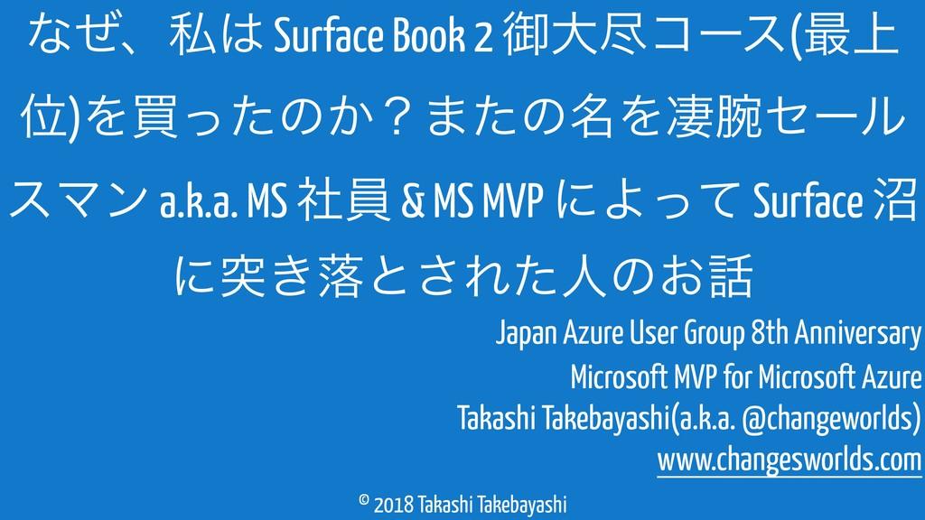 © 2018 Takashi Takebayashi ͳͥɺࢲ Surface Book 2...