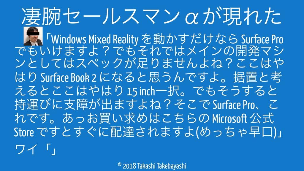© 2018 Takashi Takebayashi ɹɹʮWindows Mixed Rea...