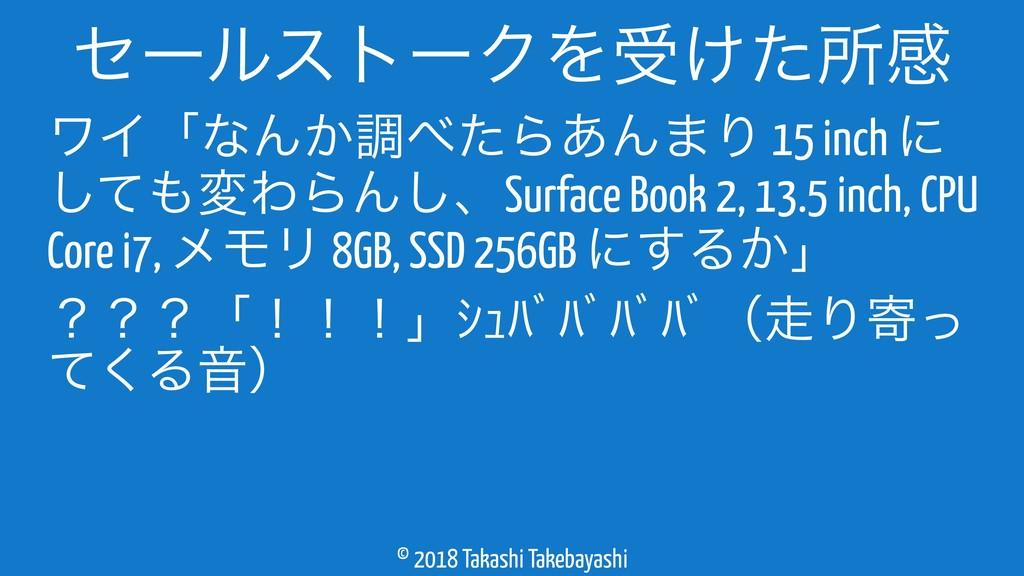 © 2018 Takashi Takebayashi ϫΠʮͳΜ͔ௐͨΒ͋Μ·Γ 15 in...