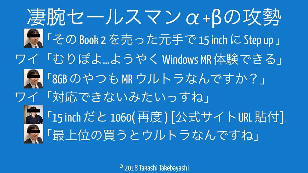 © 2018 Takashi Takebayashi ɹɹʮͦͷ Book 2 ΛചͬͨݩखͰ...
