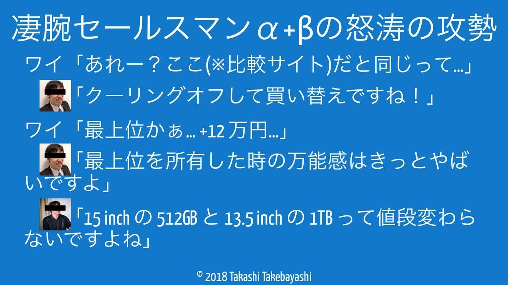 © 2018 Takashi Takebayashi ϫΠʮ͋Εʔʁ͜͜(※ൺֱαΠτ)ͩͱಉ...