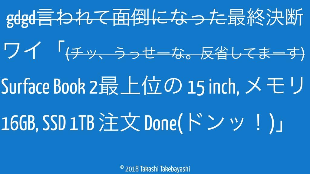 © 2018 Takashi Takebayashi ϫΠʮ(νοɺ͏ͬͤʔͳɻলͯ͠·ʔ͢...