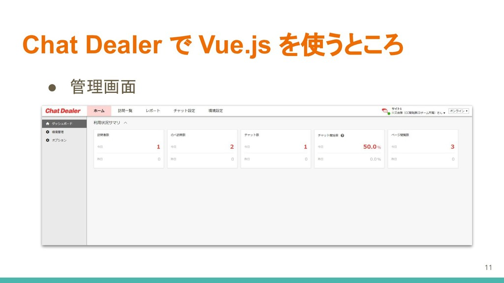 Chat Dealer で Vue.js を使うところ ● 管理画面 11