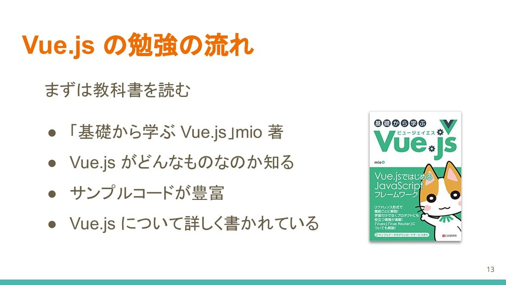 Vue.js の勉強の流れ まずは教科書を読む ● 「基礎から学ぶ Vue.js」mio 著 ...