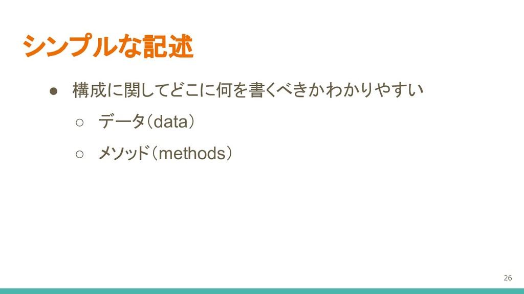 シンプルな記述 ● 構成に関してどこに何を書くべきかわかりやすい ○ データ(data) ○ ...