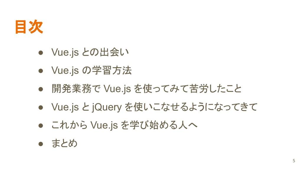 目次 ● Vue.js との出会い ● Vue.js の学習方法 ● 開発業務で Vue.js...