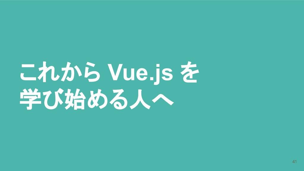 これから Vue.js を 学び始める人へ 41