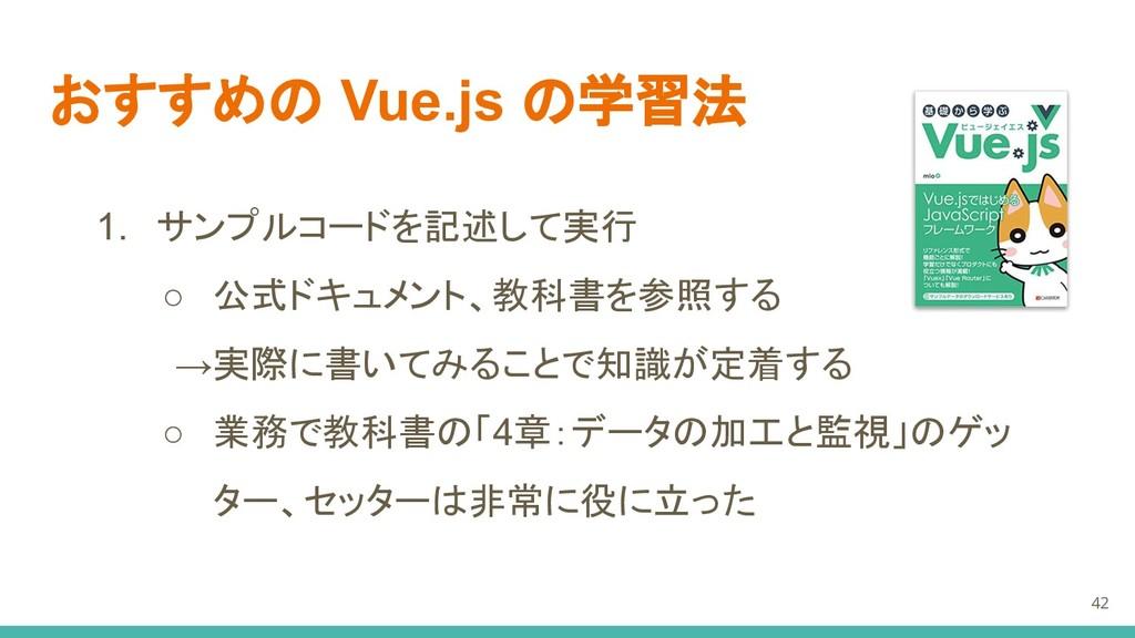 おすすめの Vue.js の学習法 1. サンプルコードを記述して実行 ○ 公式ドキュメント、...