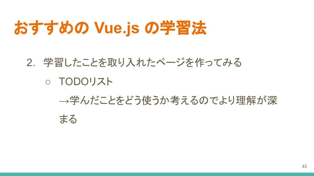おすすめの Vue.js の学習法 2. 学習したことを取り入れたページを作ってみる ○ TO...