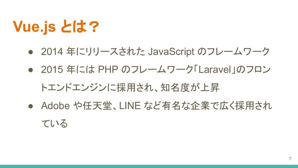 Vue.js とは? ● 2014 年にリリースされた JavaScript のフレームワーク...