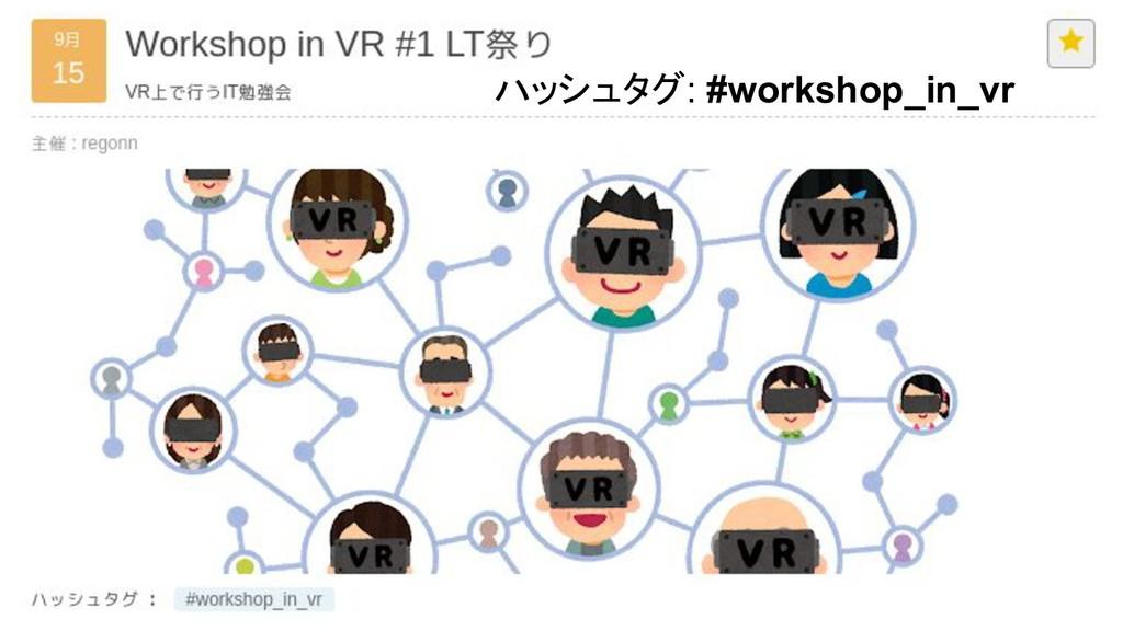 ハッシュタグ: #workshop_in_vr