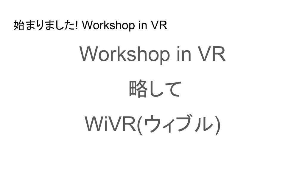 始まりました! Workshop in VR Workshop in VR 略して WiVR(...