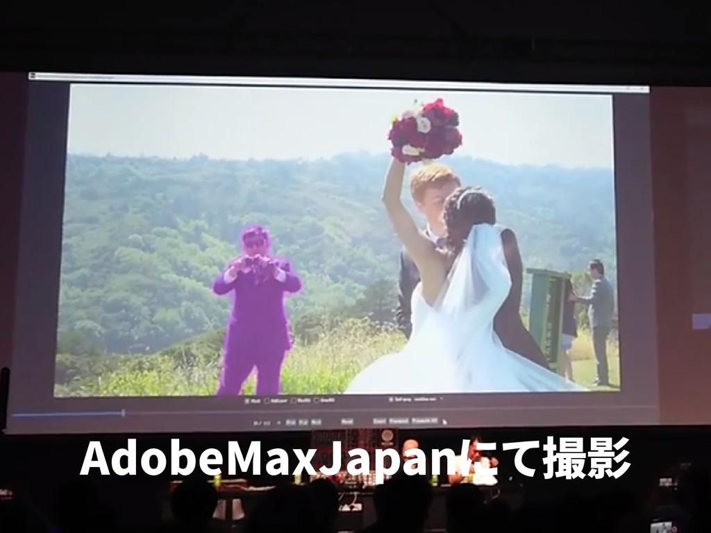 AI AdobeMaxJapanにて撮影 AdobeMaxJapanにて撮影