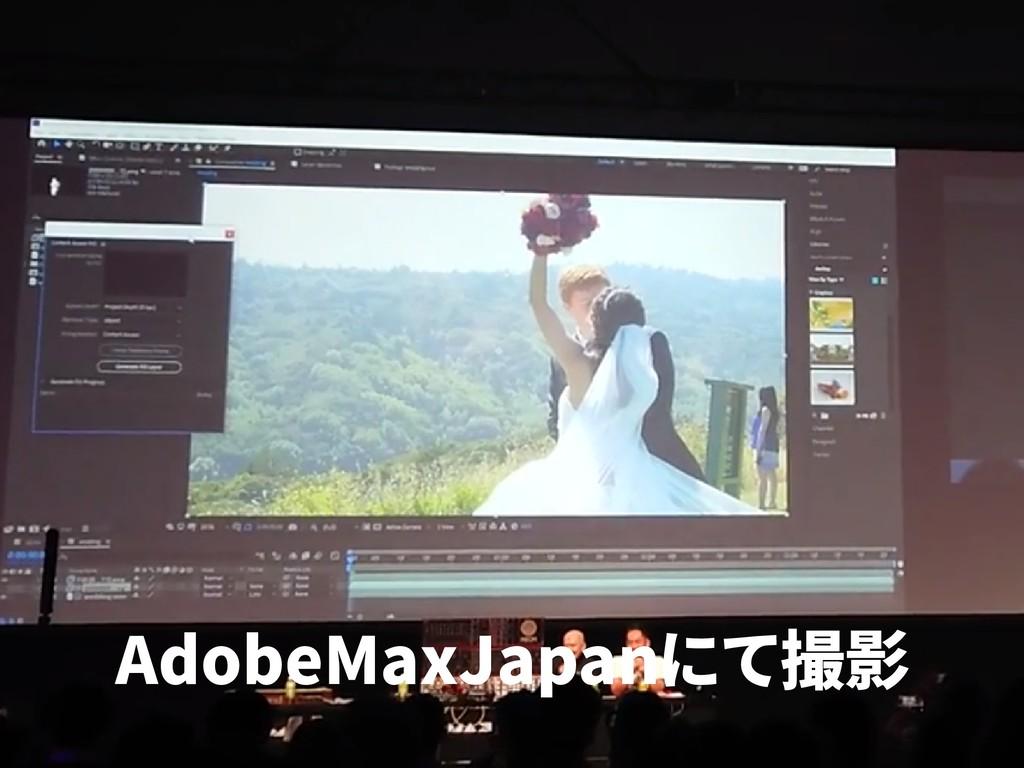 AdobeMaxJapanにて撮影