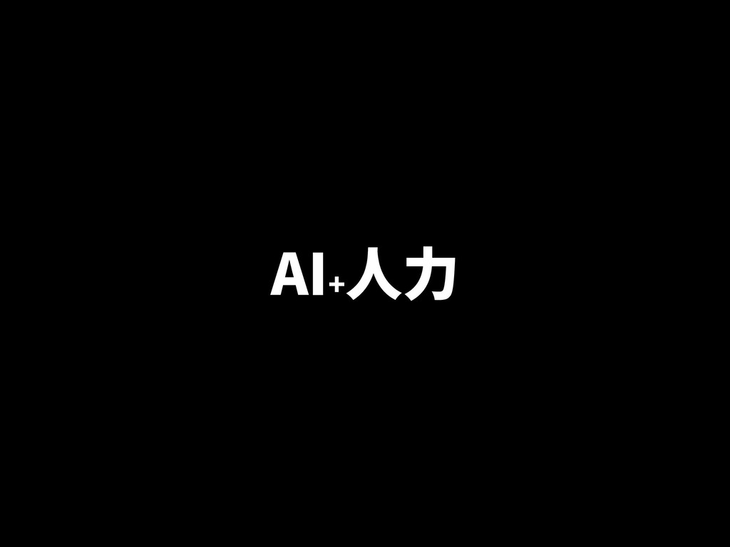 AI+ 人力