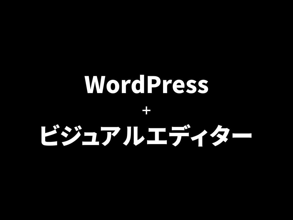 WordPress + ビジュアルエディター