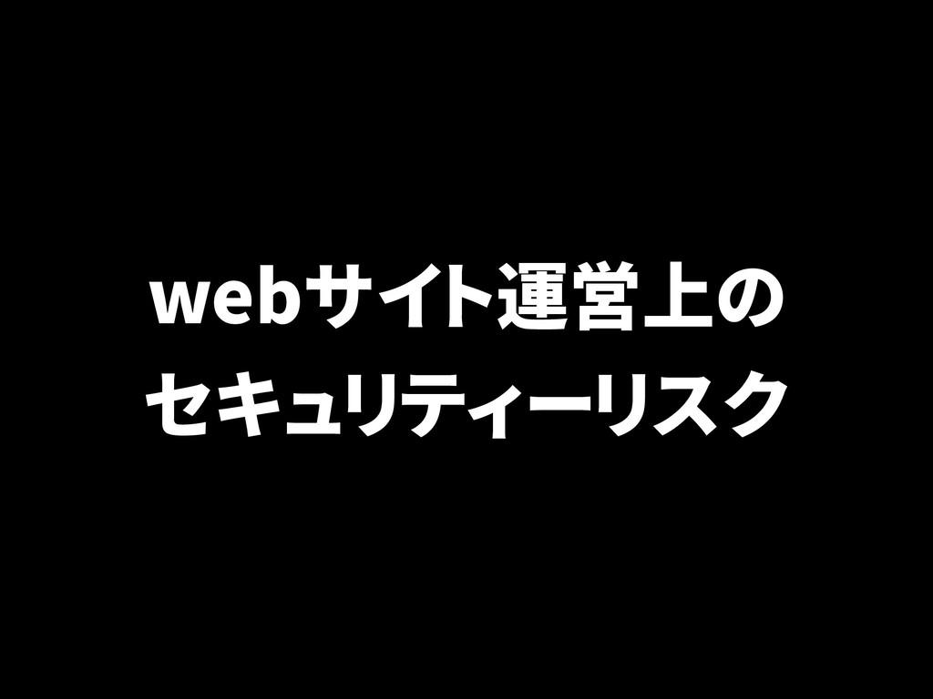 webサイト運営上の セキュリティーリスク