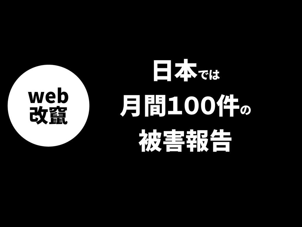 web 改竄 日本では 月間100件の 被害報告