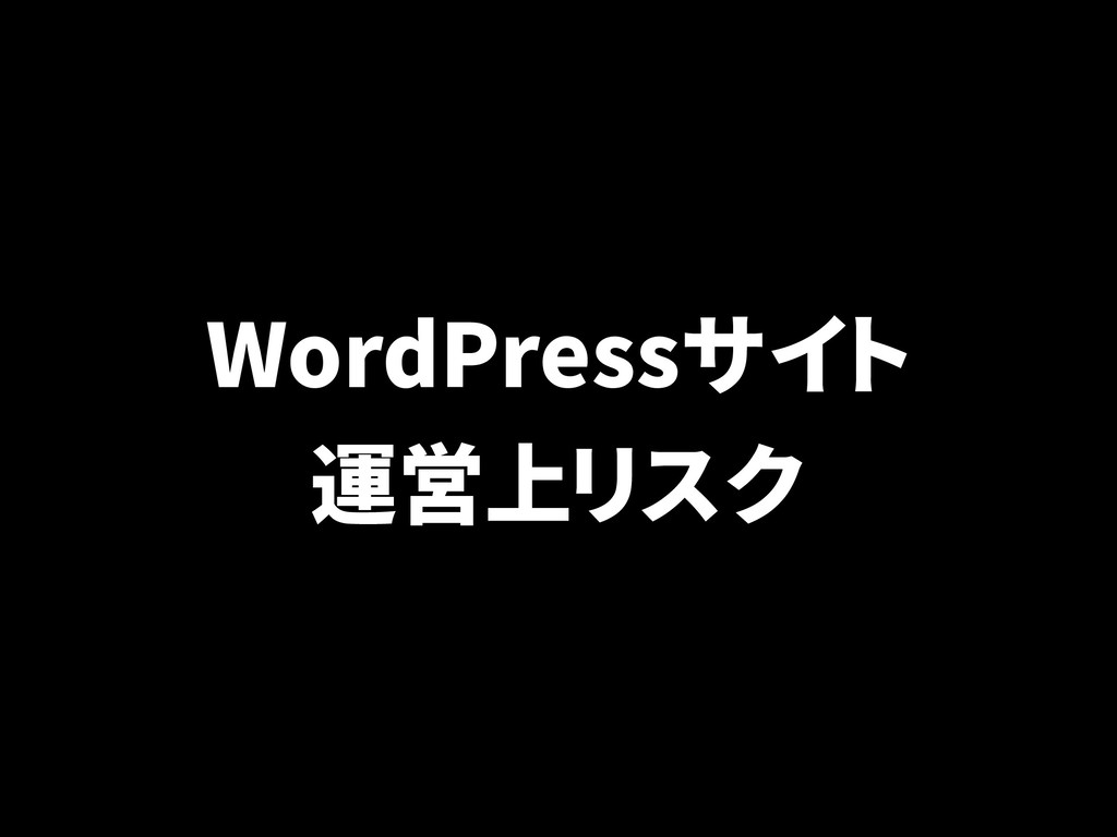 WordPressサイト 運営上リスク