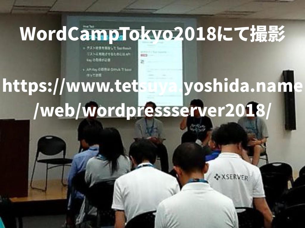 WordCampTokyo2018にて撮影 https://www.tetsuya.yoshi...
