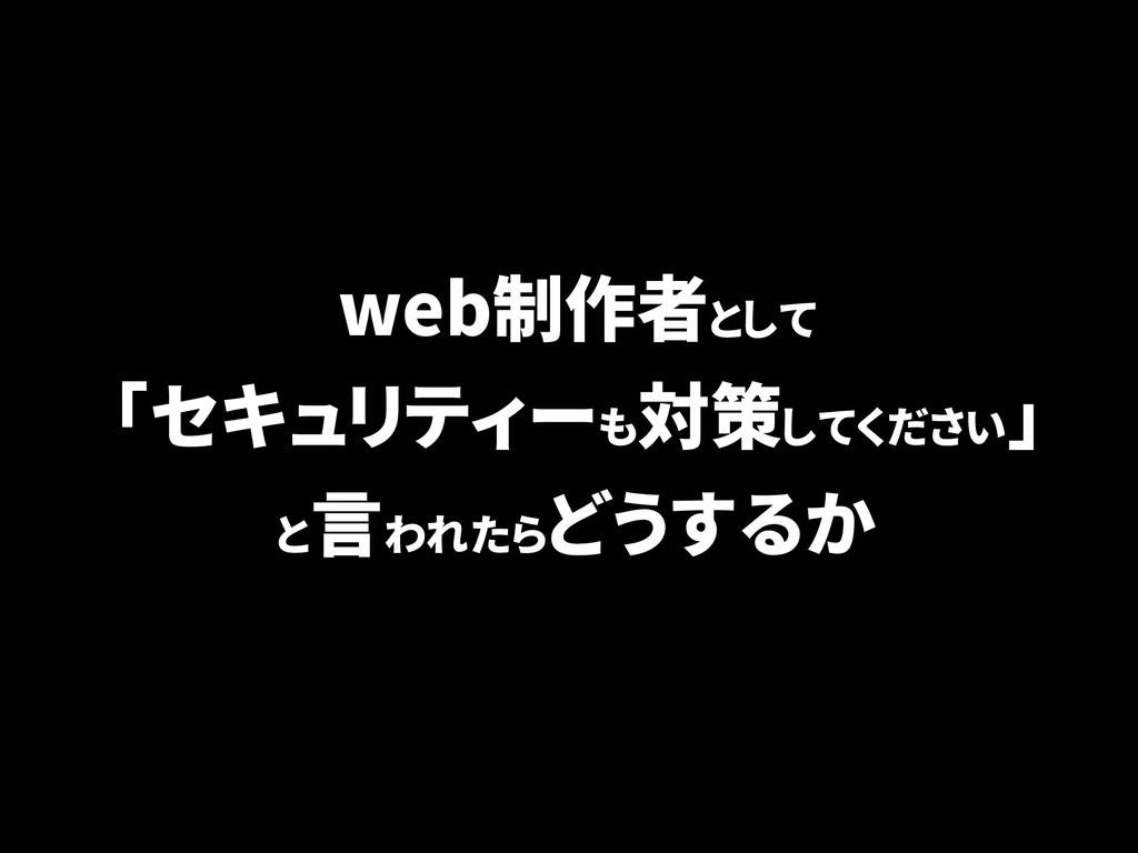 web制作者として 「セキュリティーも 対策してください 」 と 言われたら どうするか