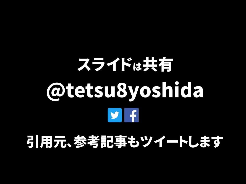 スライドは共有 @tetsu8yoshida 引用元、参考記事もツイートします