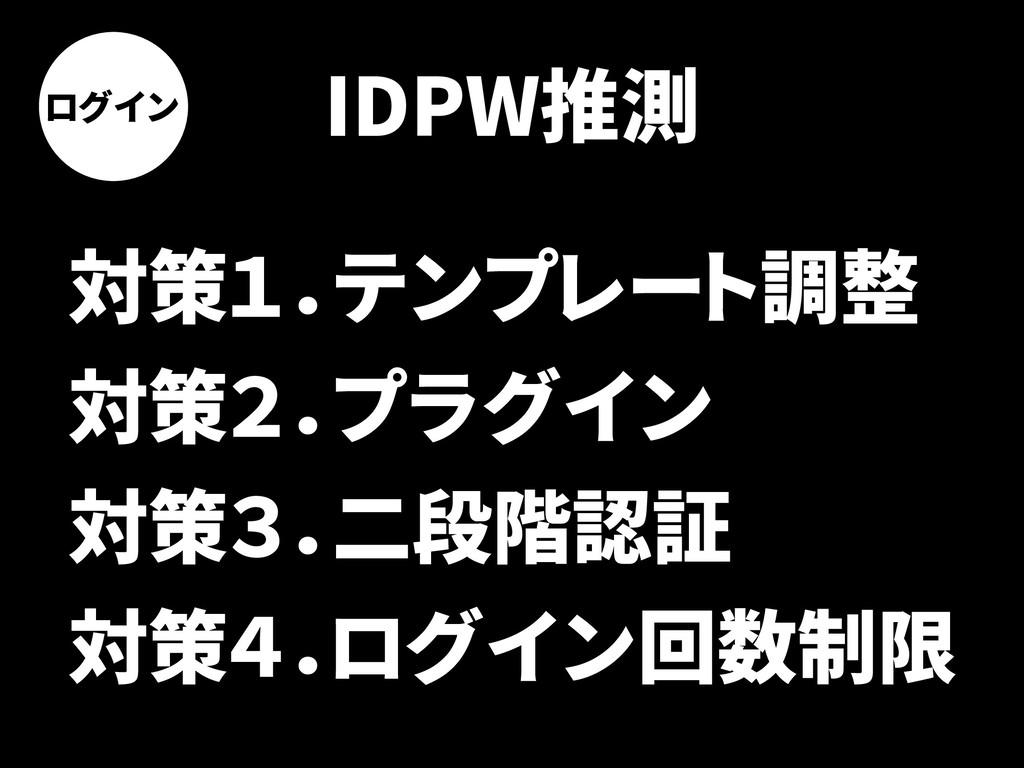 ログイン IDPW推測 対策1.テンプレート調整 対策2.プラグイン 対策3.二段階認証 対策...