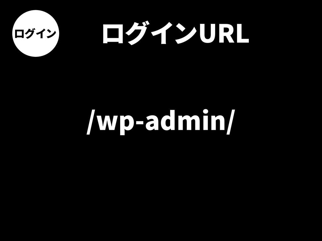 ログイン ログインURL /wp-admin/
