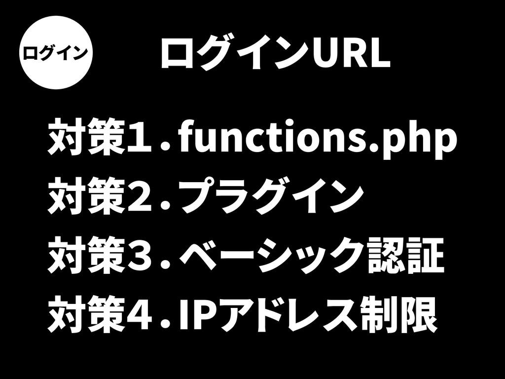 ログイン ログインURL 対策1.functions.php 対策2.プラグイン 対策3.ベー...