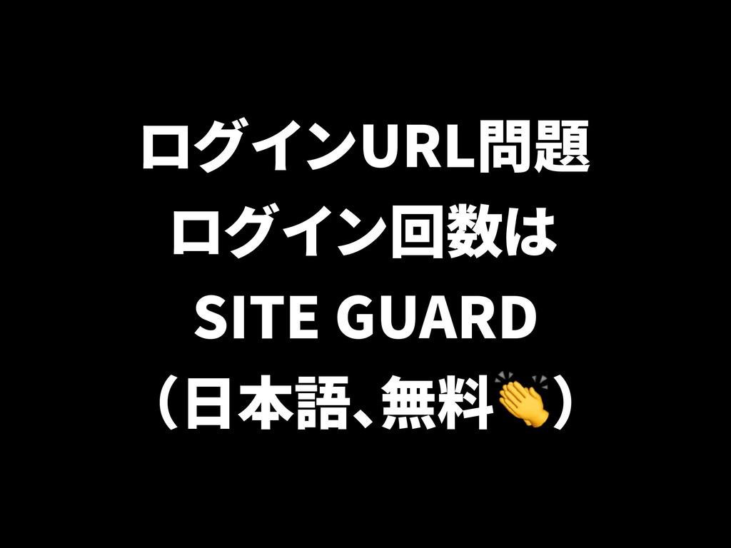 ログインURL問題 ログイン回数は SITE GUARD (日本語、無料 )