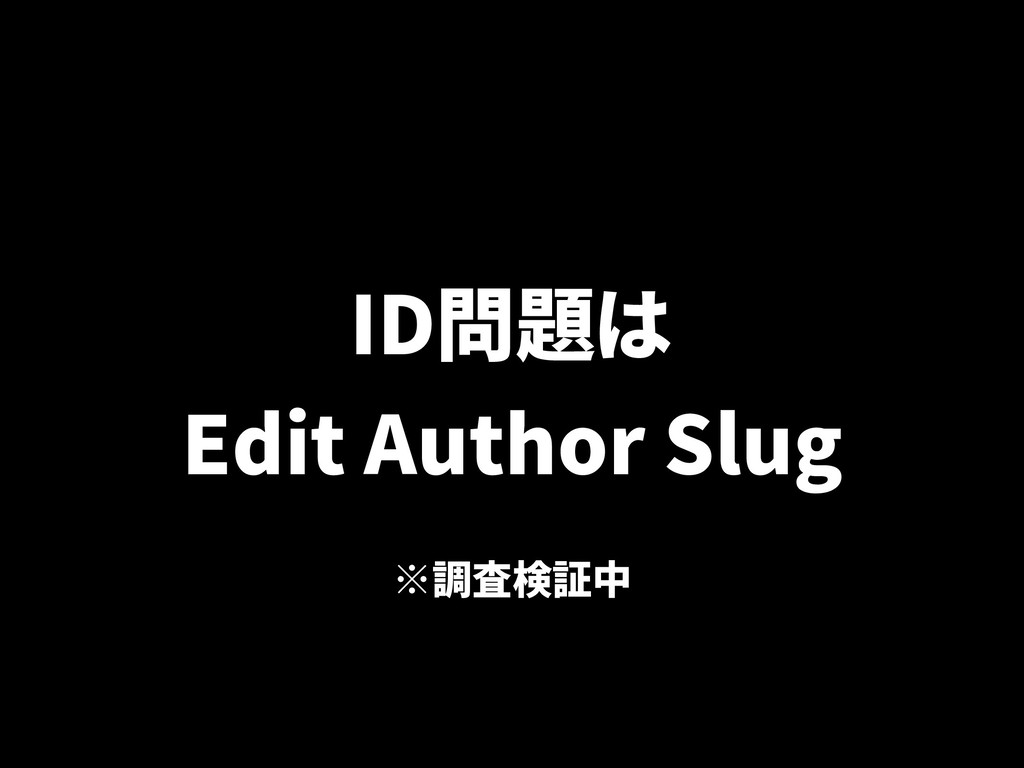 ID問題は Edit Author Slug ※調査検証中