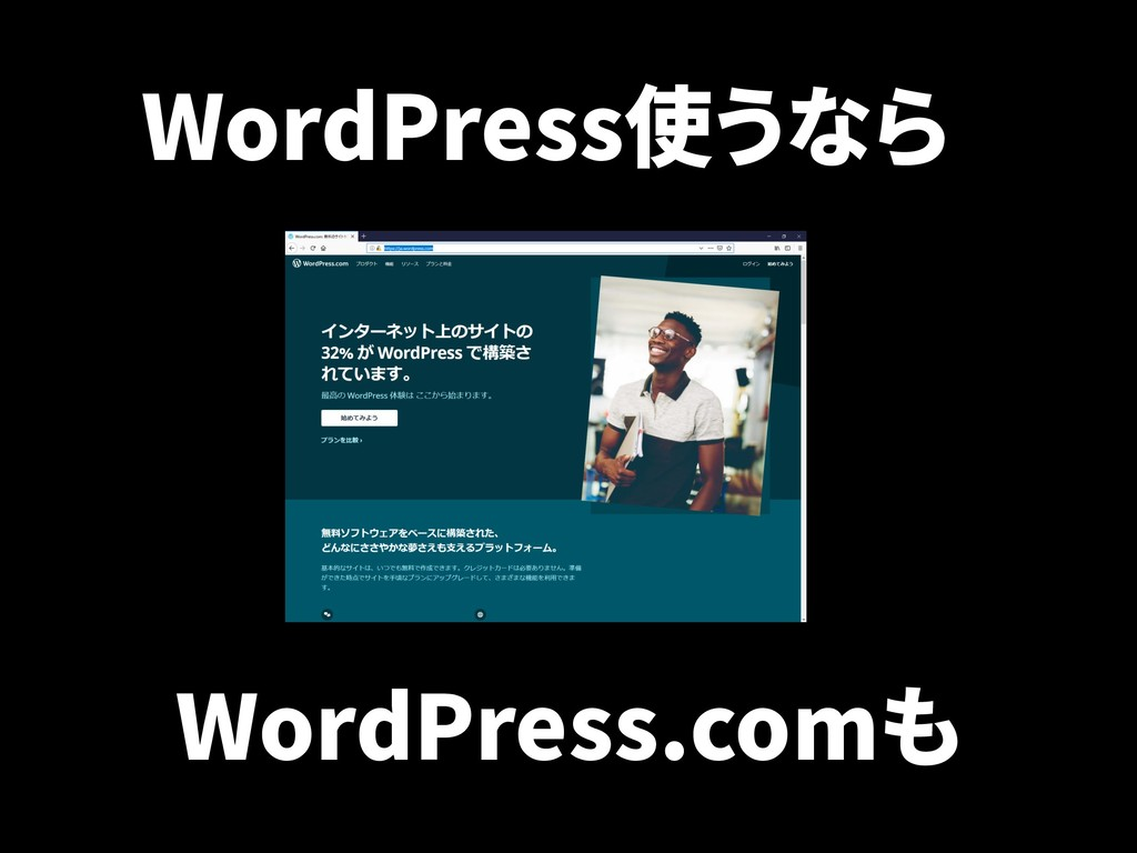 WordPress使うなら WordPress.comも