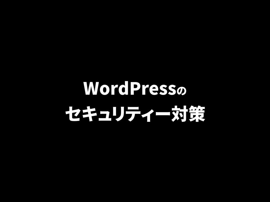 WordPressの セキュリティー対策