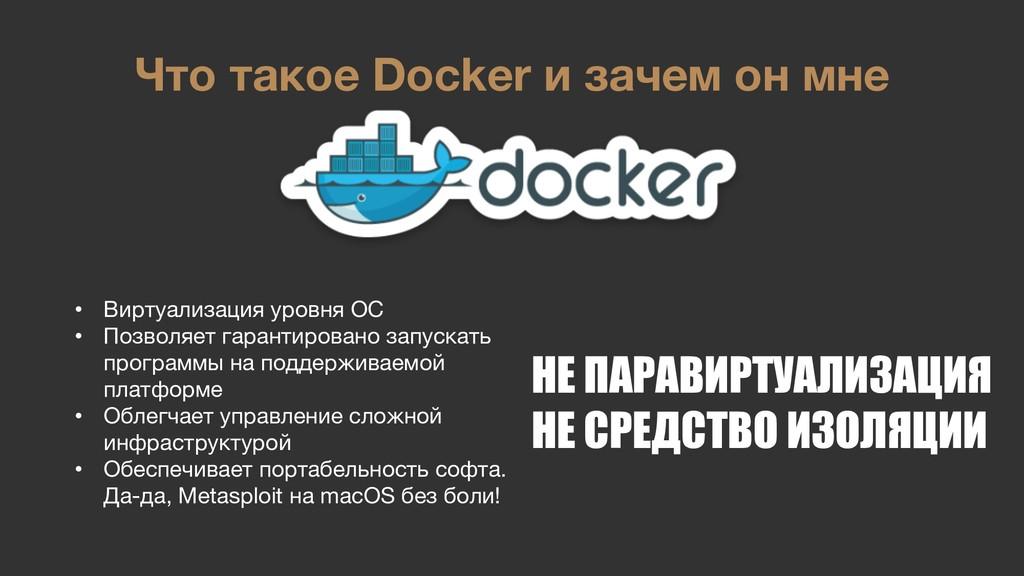 Что такое Docker и зачем он мне • Виртуализация...