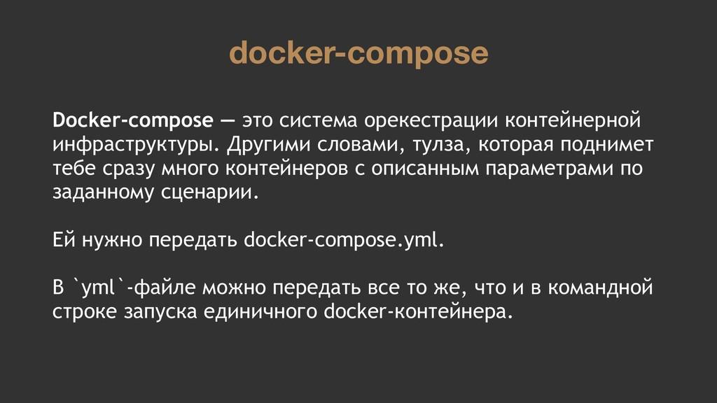 docker-compose Docker-compose — это система оре...