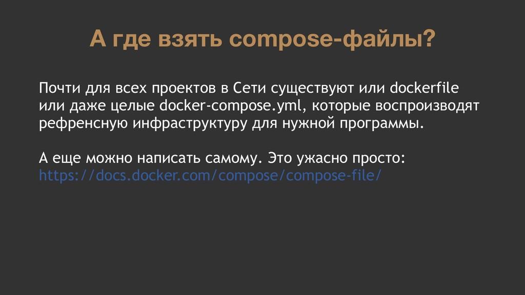А где взять compose-файлы? Почти для всех проек...