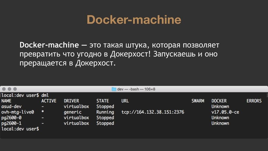 Docker-machine Docker-machine — это такая штука...