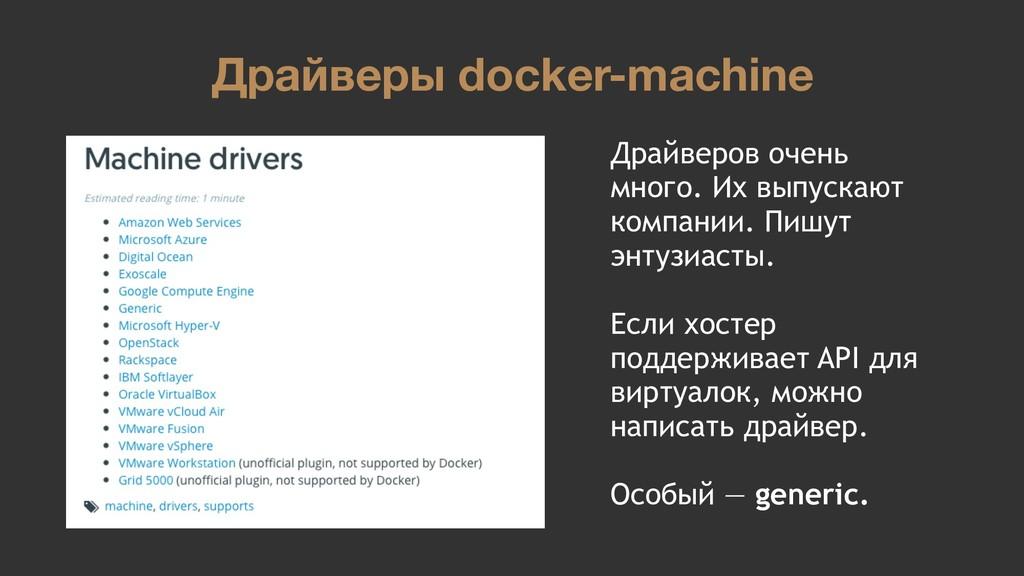 Драйверы docker-machine Драйверов очень много. ...