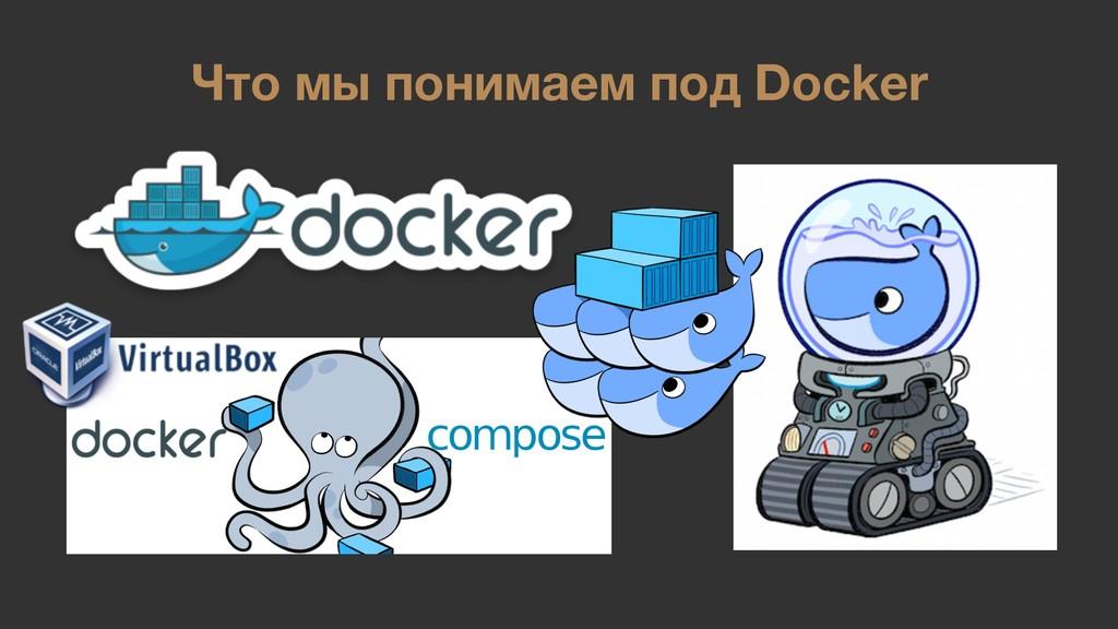 Что мы понимаем под Docker