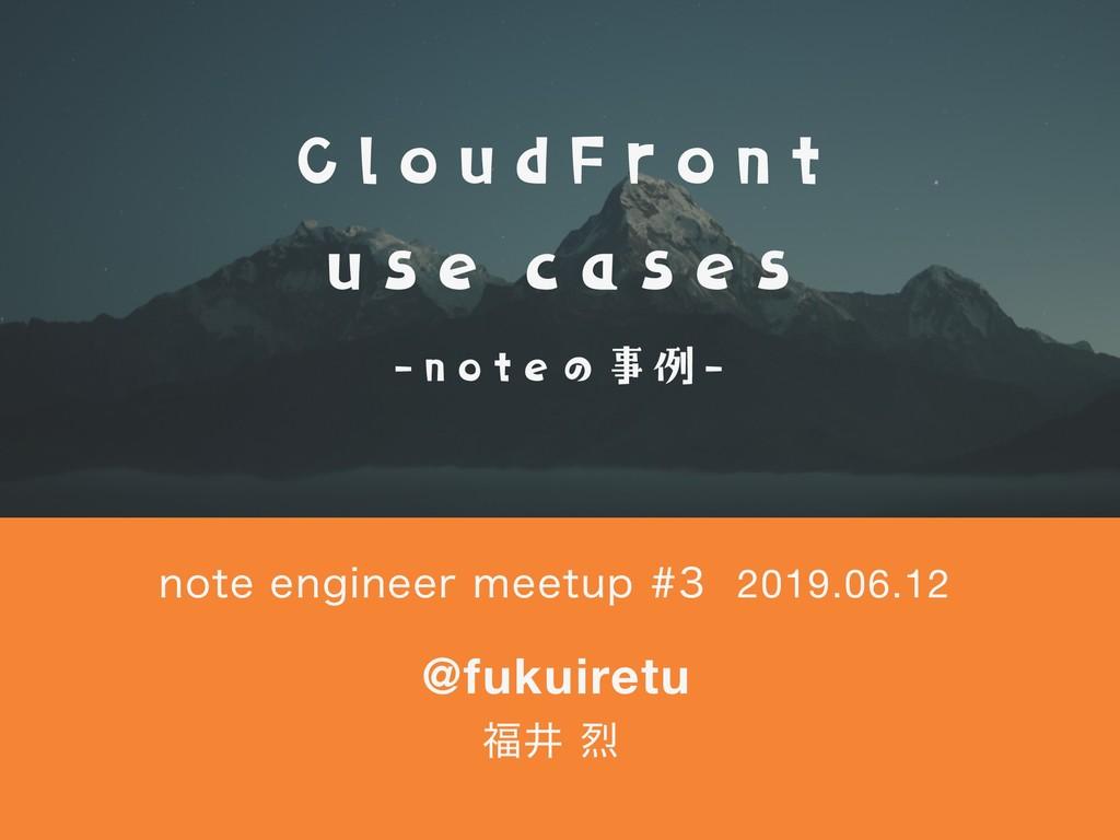 Ҫ @fukuiretu 2019.06.12 OPUFFOHJOFFSNFFUVQ...