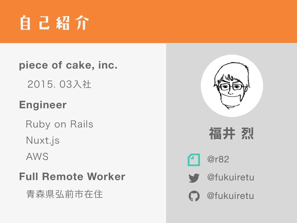 ࣗݾհ Engineer Full Remote Worker piece of cake,...