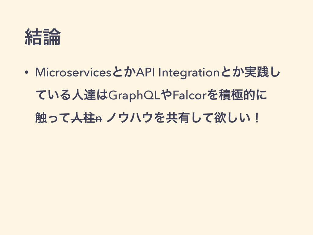 ݁࿦ • Microservicesͱ͔API Integrationͱ͔࣮ફ͠ ͍ͯΔਓୡ͸...