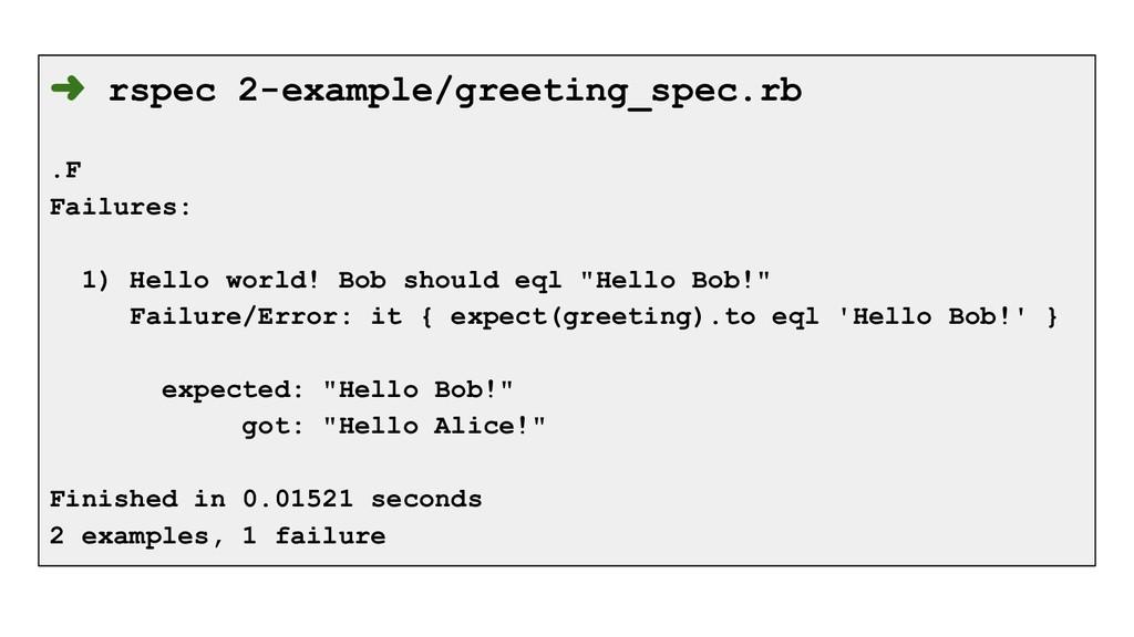 ➜ rspec 2-example/greeting_spec.rb .F Failures:...