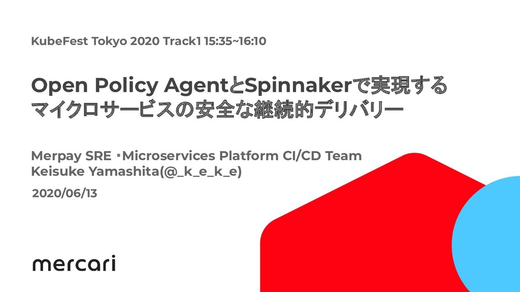 1 Open Policy AgentとSpinnakerで実現する マイクロサービスの安全な...